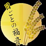 ロゴ 日ごとの福音を読者登録します